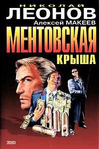 Николай Леонов -Потерянный родственник