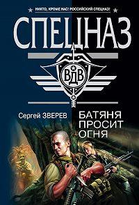 Сергей Зверев -Батяня просит огня