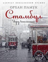 Орхан Памук -Стамбул. Город воспоминаний