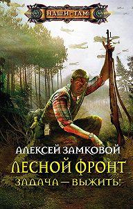 Алексей Замковой -Задача – выжить!