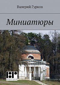 Валерий Гурков -Миниатюры. книга первая