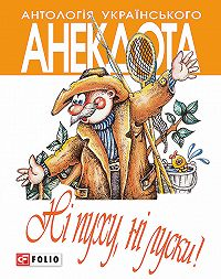 Олексій Кононенко - Ні пуху ні луски! Анекдоти про мисливців і рибалок