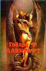 Говард Лавкрафт -Ужас Данвича