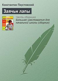 Константин Паустовский -Заячьи лапы