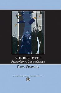 Генри Розовски -Университет. Руководство для владельца
