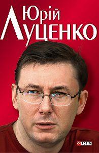 Андрей Кокотюха, Андрій Кокотюха - Юрiй Луценко. Польовий командир