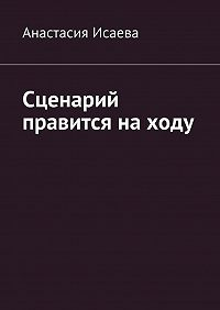 Анастасия Исаева -Сценарий правится находу