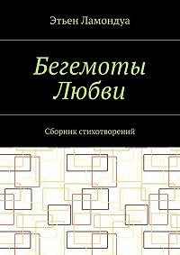 Этьен Ламондуа -Бегемоты Любви. Сборник стихотворений