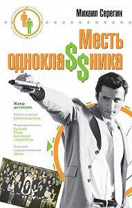 Михаил Серегин - Месть однокла$$ника