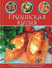 Сборник рецептов -Грузинская кухня