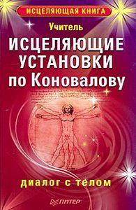 Учитель - Исцеляющие установки по Коновалову. Диалог с телом