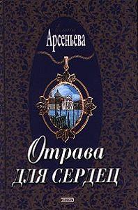 Елена Арсеньева -Отрава для сердец