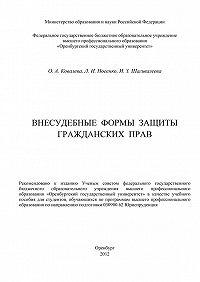 Ольга Ковалева, Лидия Носенко, Индира Шагивалеева - Внесудебные формы защиты гражданских прав