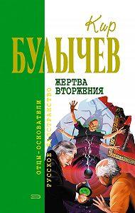 Кир Булычев -Жертва вторжения (сборник)