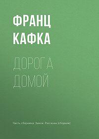 Франц Кафка -Дорога домой