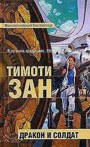 Тимоти Зан -Дракон и солдат