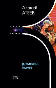 Алексей Атеев -Демоны ночи