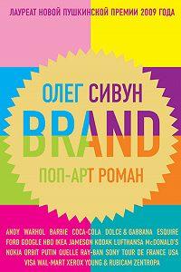 Олег Сивун -Brand: Поп-арт роман