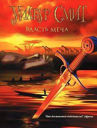 Уилбур Смит -Власть меча