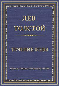 Лев Толстой -Полное собрание сочинений. Том 26. Произведения 1885–1889 гг. Течение воды