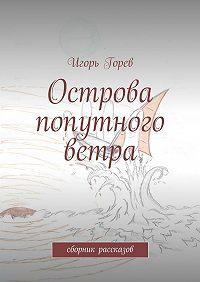 Игорь Горев -Острова попутного ветра