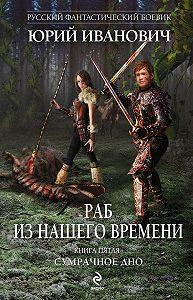 Юрий Иванович - Сумрачное дно