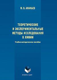 Максим Ананьев -Теоретические и экспериментальные методы исследования в химии