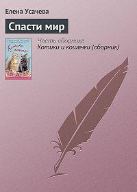 Елена Усачева -Спасти мир