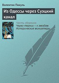 Валентин Пикуль -Из Одессы через Суэцкий канал