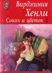 Вирджиния Хенли - Сокол и цветок