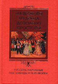 Ирина Пигулевская -На всякого мудреца довольно простоты. Русские народные пословицы и поговорки