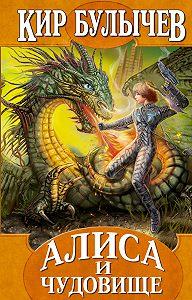 Кир Булычев -Алиса и чудовище