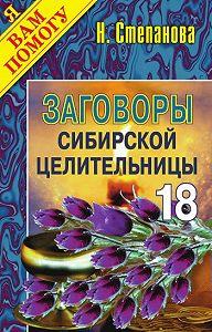 Наталья Ивановна Степанова -Заговоры сибирской целительницы. Выпуск 18