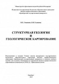 Наталья Галянина -Структурная геология и геологическое картирование