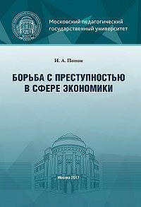 Иван Алексеевич Попов -Борьба с преступностью в сфере экономики