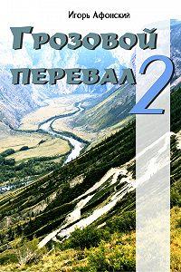 Игорь Афонский -Грозовой перевал – 2