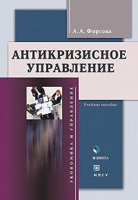 А. А. Фирсова -Антикризиcное управление. Учебное пособие
