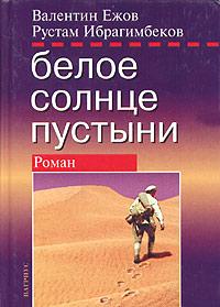 Рустам Ибрагимбеков -Белое солнце пустыни. Полная версия