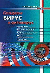 Игорь Гульев - Создаем вирус и антивирус