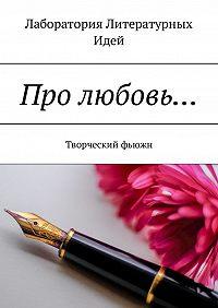 Ольга Финн -Про любовь… Творческий фьюжн