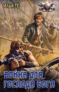 Илья Тё -Война для Господа Бога