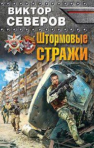 Виктор Северов - Штормовые стражи