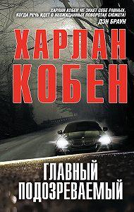 Харлан Кобен -Главный подозреваемый