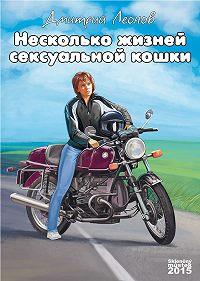 Дмитрий Леонов -Несколько жизней сексуальной кошки
