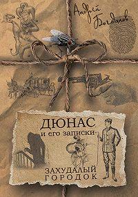 Андрей Богданов -Дюнас и его записки. Захудалый городок