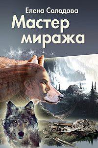 Елена Солодова -Мастер Миража