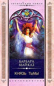 Барбара Майклз - Князь Тьмы