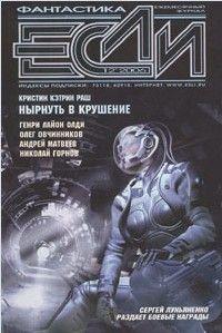 Олег Овчинников - Пан Станислав ошибался