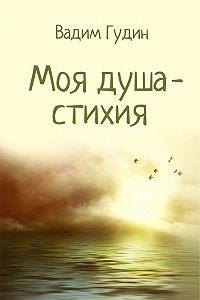 Вадим Гудин - Моя душа – стихия