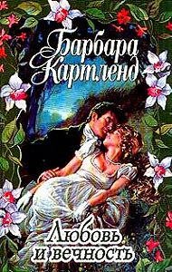 Барбара Картленд - Любовь и вечность